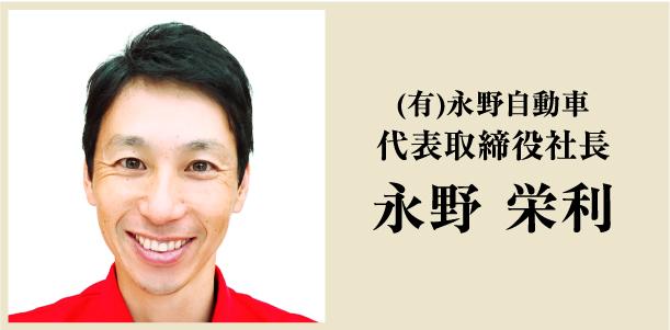 (有)永野自動車 代表取締役社長 永野 栄利