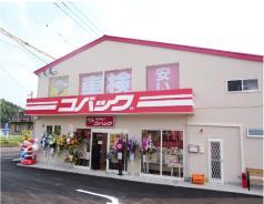コバック霧島牧園店